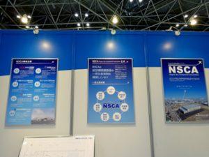 東京エアロスペースシンポジウム2015へ出展しました